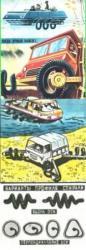 75-Russian-Spiral-Vehicles.jpg