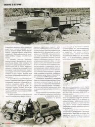 Nami 0127 trucks
