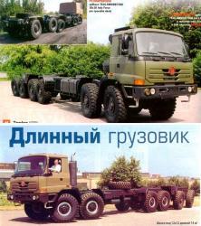 tatra-10x10-and-12x12.jpg