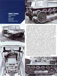 Zil 3906 aerolit or aeroll 1976