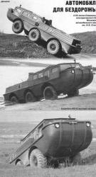 zil-49042-protoyp-6x6-1972.jpg