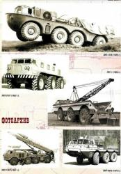 zil-6x6-and-8x8.jpg