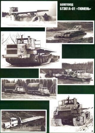 Tyumen BT361
